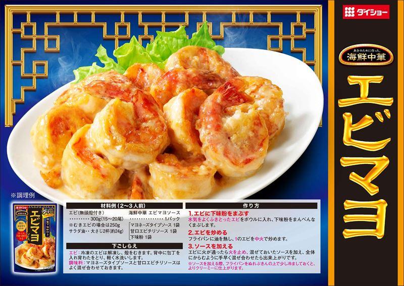 海鮮中華 エビマヨソースレシピ