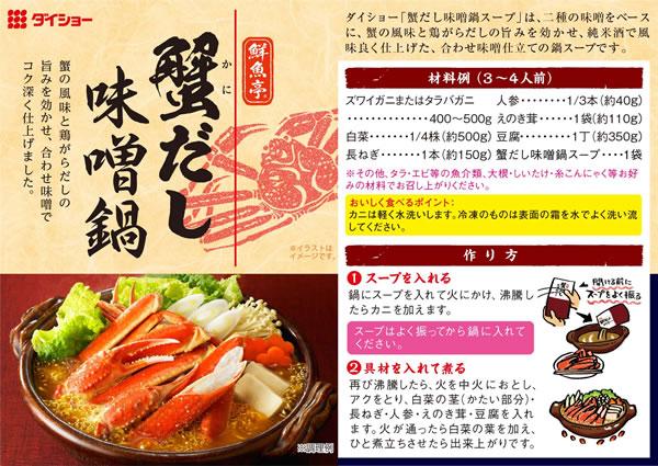 鮮魚亭 蟹だし味噌鍋スープ【秋冬限定】