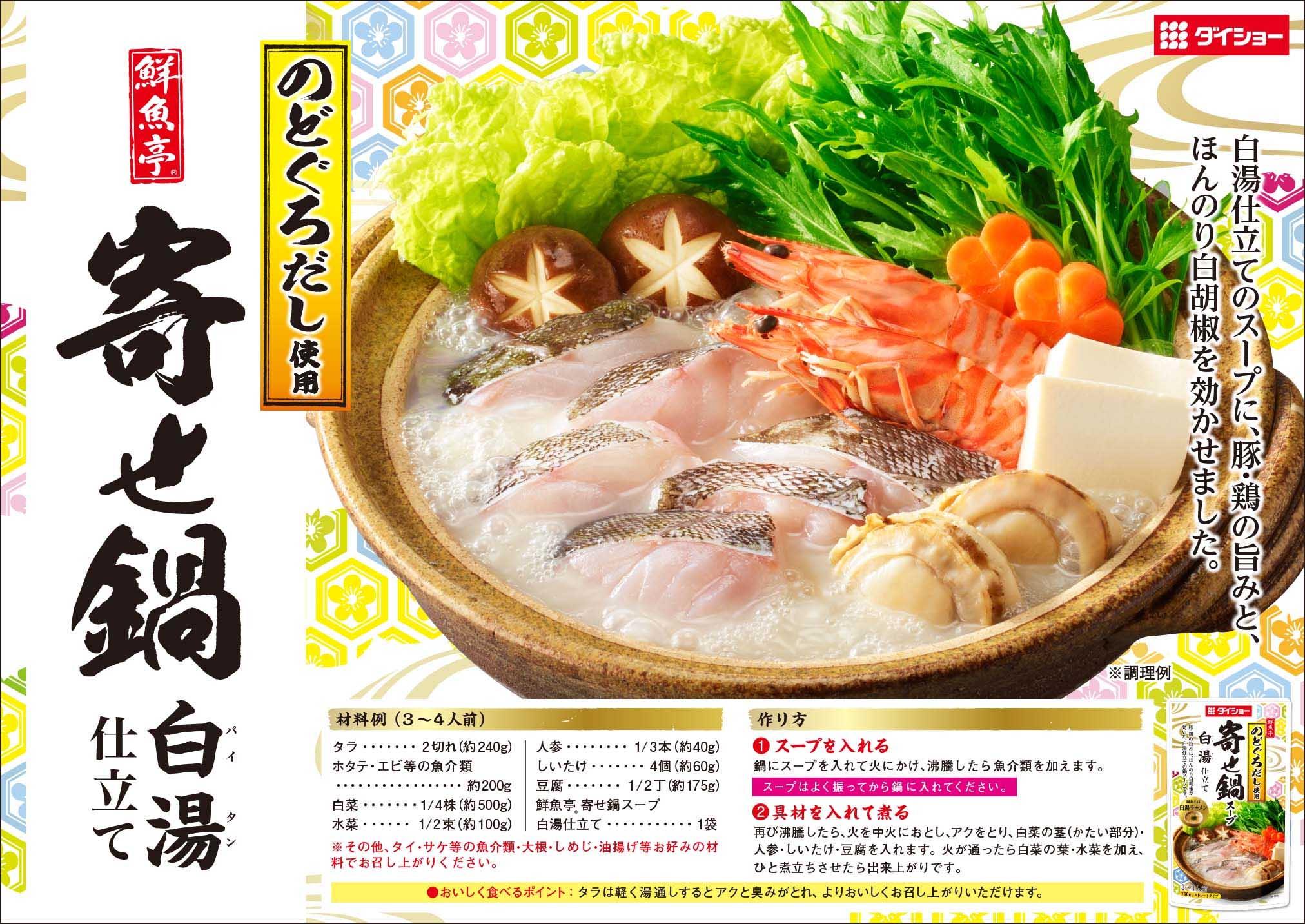 鮮魚亭 寄せ鍋スープ 白湯仕立てレシピ