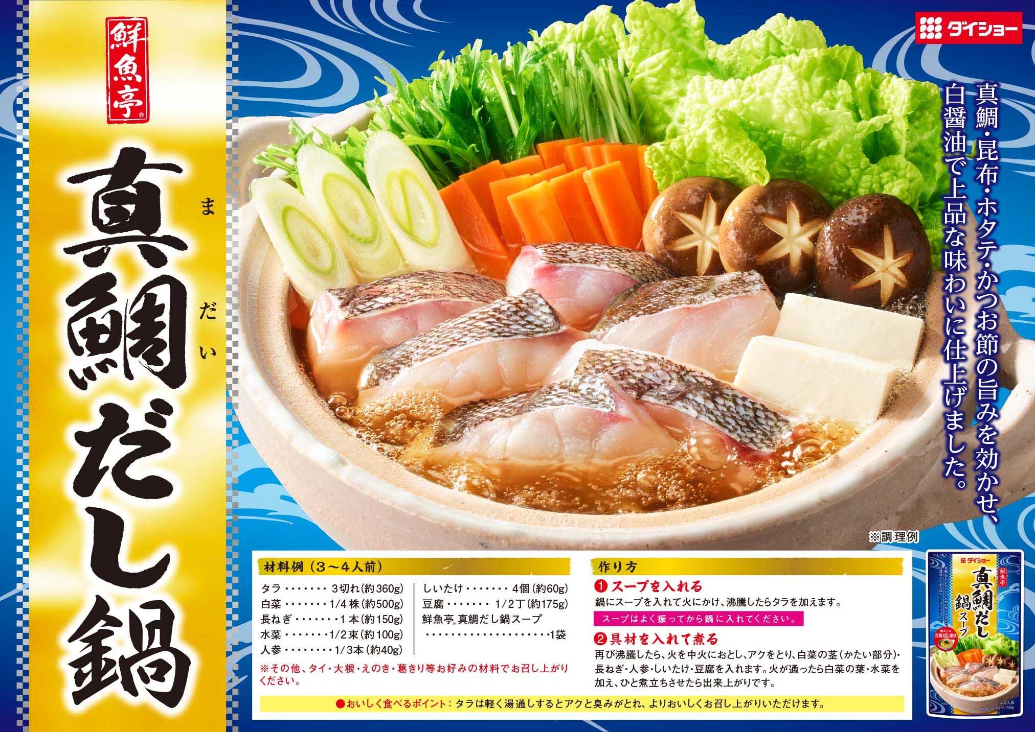 鮮魚亭 真鯛だし鍋スープレシピ