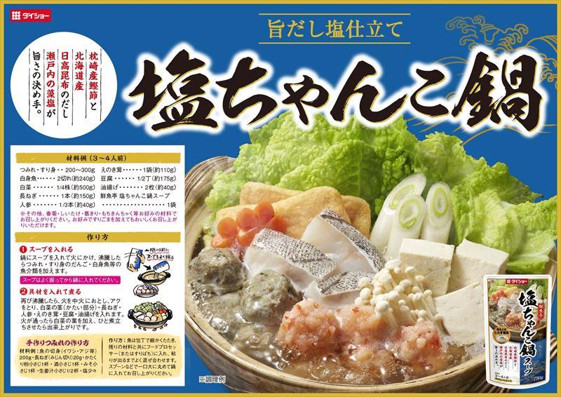 鮮魚亭 塩ちゃんこ鍋スープレシピ