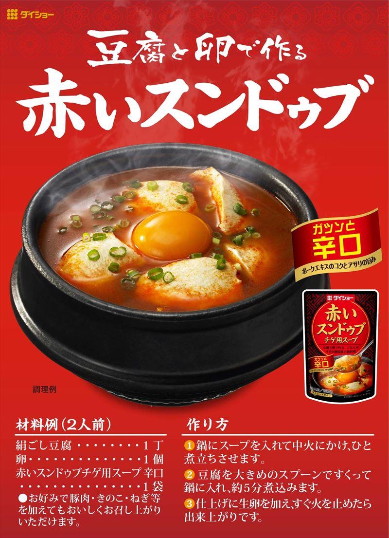 赤いスンドゥブチゲ用スープ 辛口レシピ