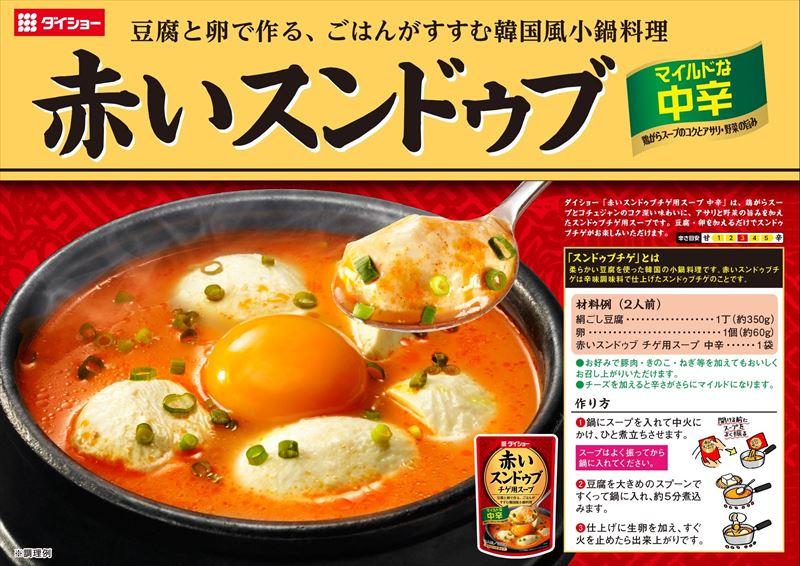 赤いスンドゥブチゲ用スープ 中辛レシピ