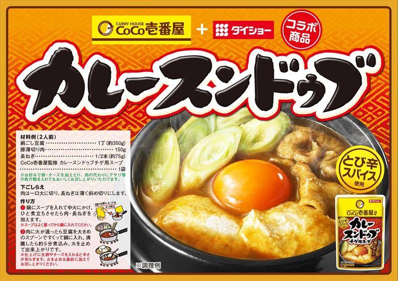 CoCo壱番屋 カレースンドゥブチゲ用スープレシピ