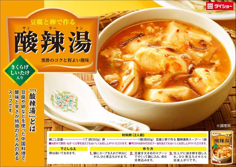 豆腐と卵で作る 酸辣湯(サンラータン)用スープレシピ
