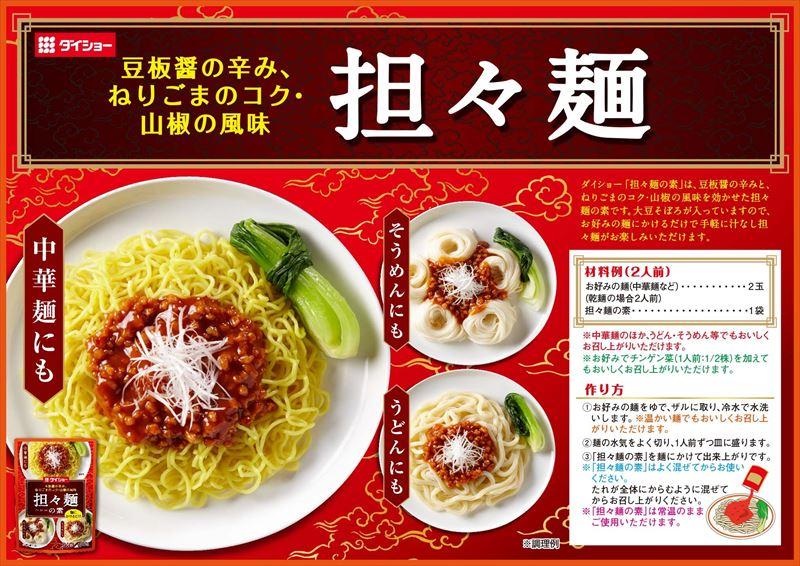 担々麺の素レシピ