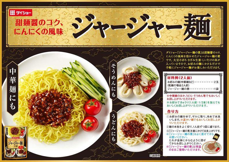 ジャージャー麺の素レシピ