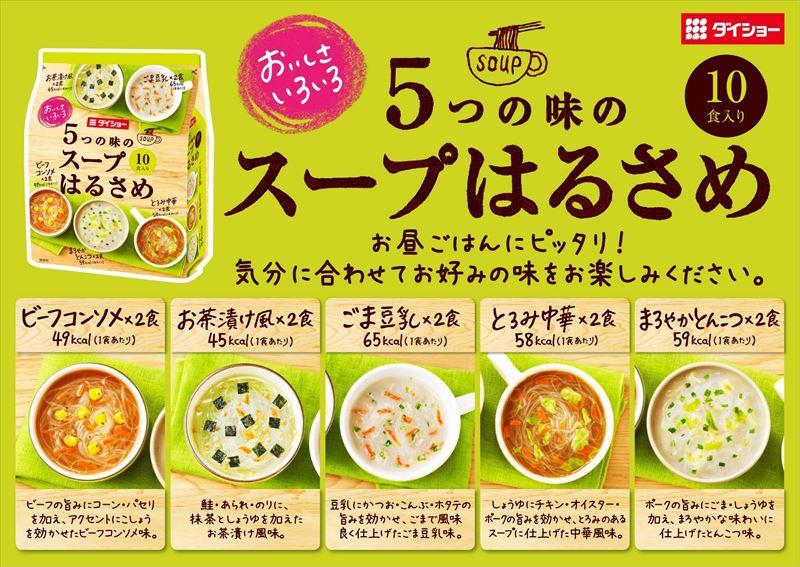 おいしさいろいろ5つのスープはるさめレシピ