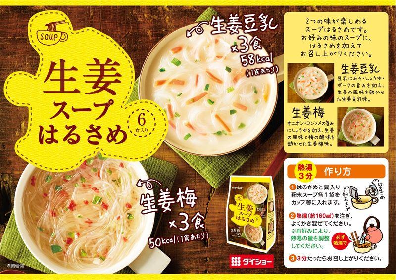 スープはるさめ 生姜レシピ