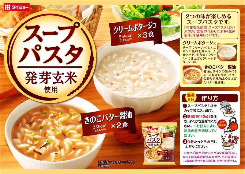 スープパスタ 発芽玄米使用 クリームポタージュ&きのこバター醤油レシピ