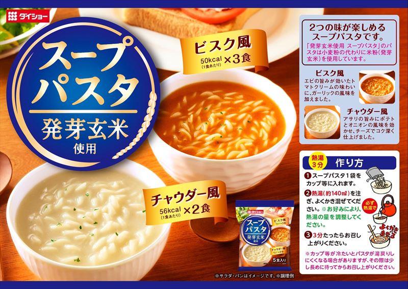 発芽玄米スープパスタ ビスク&チャウダーレシピ