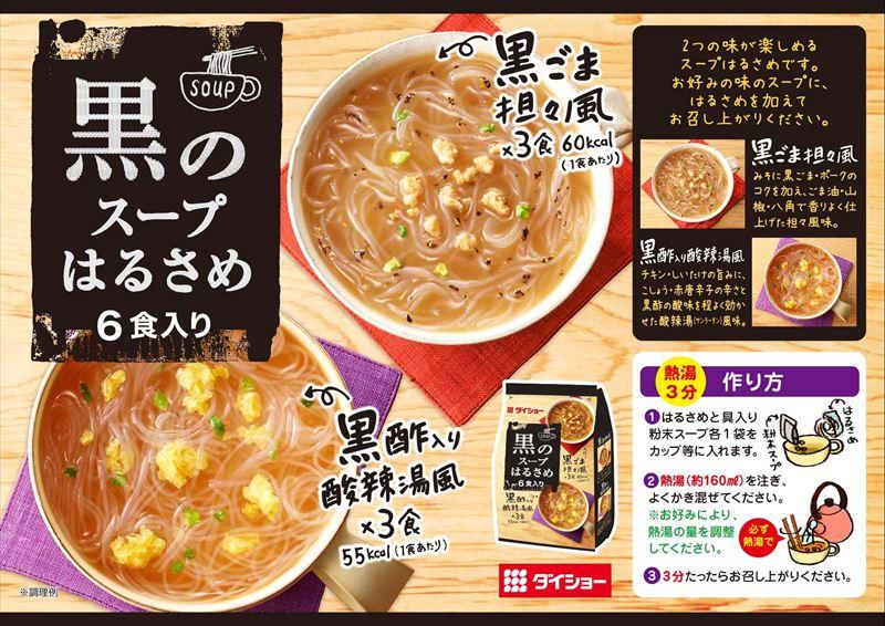 黒のスープはるさめレシピ