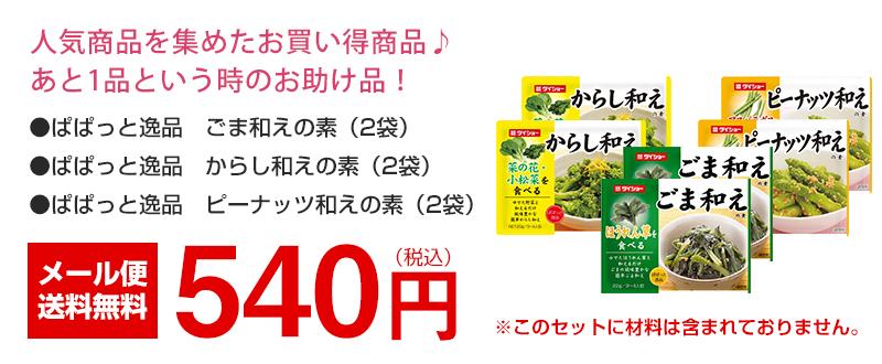和えの素夏Ver_s02