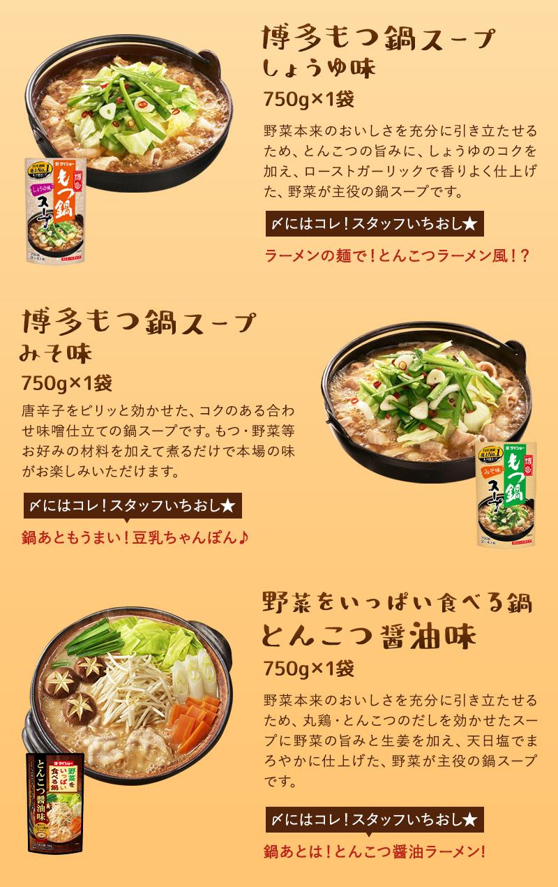 ちかっぱ好いとぅ 博多ん鍋セット