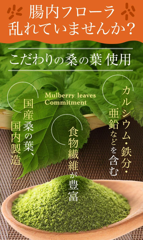 国産桑の葉、国内製造