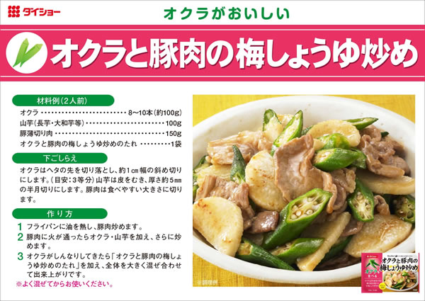 ぱぱっと逸品オクラと豚肉の梅しょうゆ炒め