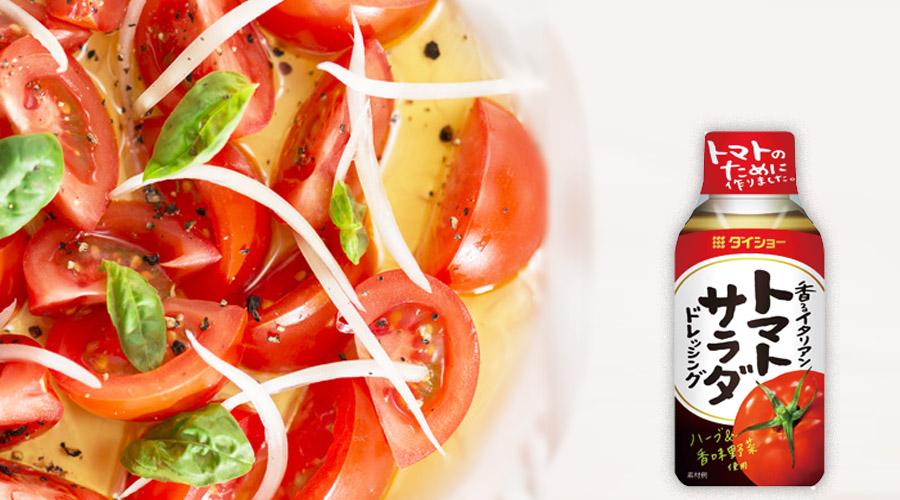 トマトサラダイメージ