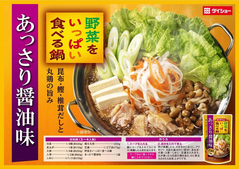 野菜をいっぱい鍋 あっさり醤油味